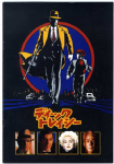 DICK TRACY - JAPANESE MOVIE PROGRAM